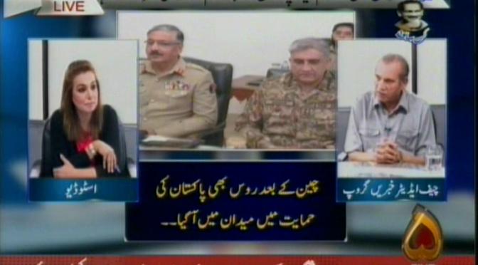 چین کے بعد روس بھی پاکستان کی حمایت میں میدان میں آگیا ۔۔۔۔۔