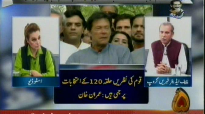قوم کی نظریں حلقہ NA-120 کے انتخابات پر جمی ہیں : عمران خان