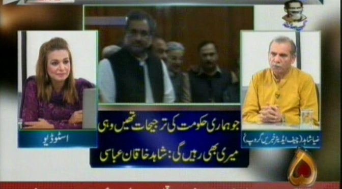 جو ہماری حکومت کی ترجیحات تھیں وہی میری بھی رہیں گی : شاہد خاقان عباسی