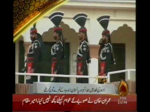لاہور کی فضا میں اللہ اکبر اور پاکستان زندہ باد کے نعرے گونج اٹھے