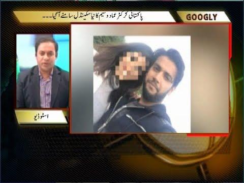 پاکستان کرکٹر عماد وسیم کا نیا سکینڈل سامنے آگیا۔۔