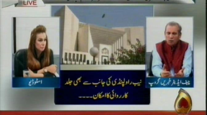 نیب نے شریف خاندان کے خلاف ریفریسز اسلام آباد ہیڈ کوارٹر بھجوا دیے