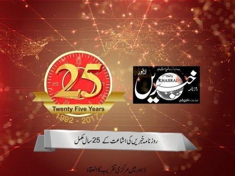 روزنامہ خبریں کی اشاعت کے 25سال مکمل ،لاہور میں مرکزی تقریب کا انعقاد