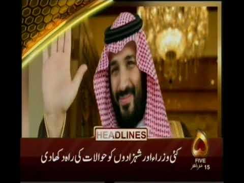 کئی وزراءاور شہزادوں کو حوالات کی راہ دکھادی