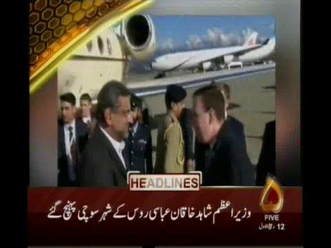 وزیر اعظم شاہد خاقان عباسی روس کے شہر سوجی پہنچ گئے