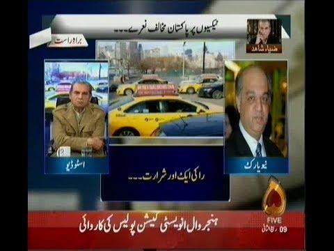 را کی ایک اور شرارت،،جینوا اور لند ن کے بعد نیو یارک میں ٹیکسیوں پر پاکستان مخالف نعرے