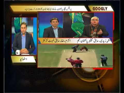 پاکستان نے نیوزی لینڈ الیون کو120رنز سے رہرادیا۔۔