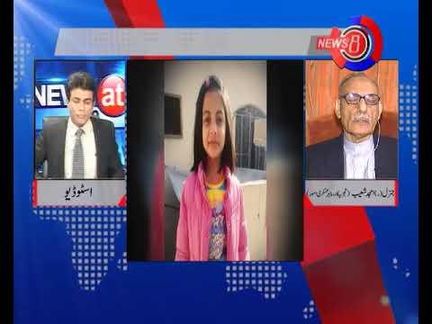 زینب کیس :اغوا کار خاکہ جاری،آئی جی پنجاب کی عدالت طلبی