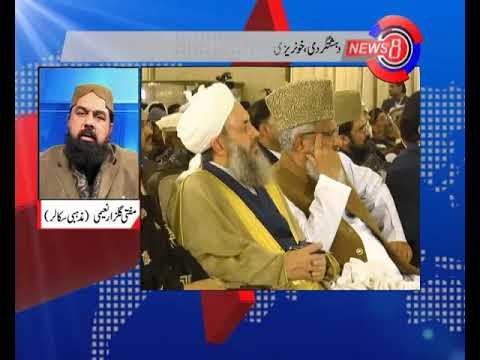 """مذہب کے نام پر فسادیوں کیخلاف ۔۔۔""""پیغام پاکستان""""؟؟؟"""