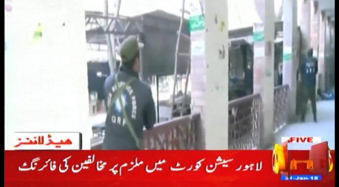لاہور سیشن کورٹ میں ملزم پر مخالفین کی فائرنگ