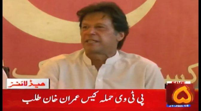 پی ٹی وی حملہ کیس عمران خان طلب