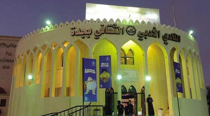 سعودی عرب میں فلموں کی نمائش