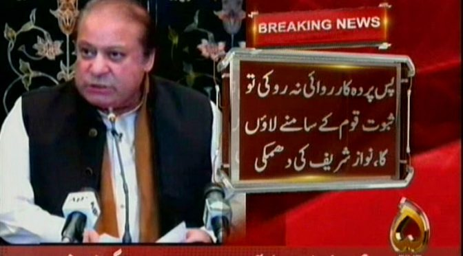 پردے کے پیچھے کی کارروائیاں نہ رکیں تو سارے ثبوت قوم کے سامنے رکھوں گا،سابق وزیر اعظم کا دھمکی آمیز رویہ