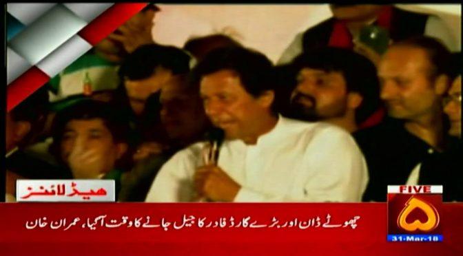 چھوٹے ڈان اور بڑے گا رڈ فادر کا جیل جا نے کاو قت آگیا، عمران خان