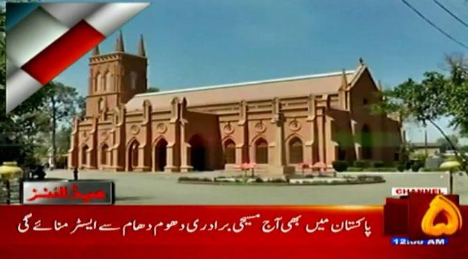 پاکستان میں بھی آج مسیحی برادری دھوم دھام سے ایسٹر منائے گی