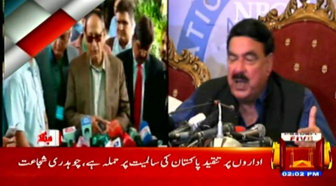 اداروں پر تنقید پاکستان کی سالمیت پر حملہ ہیں