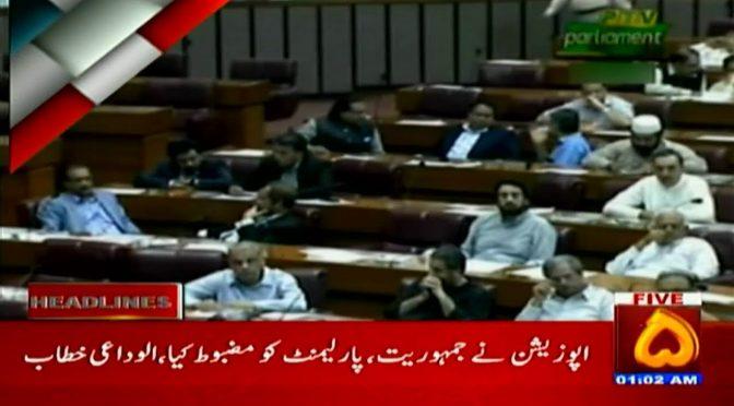 اپوزیشن نے جموریت ،پارلیمنٹ کو مضبوط کیا، الوداعی خطاب