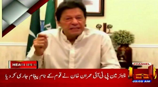 چیرمین پی ٹی آئی عمران خان نے قوم کے نام پیغام جاری کر دیا