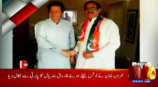 عمران خان نے نوٹس لیتے ہوئے فاروق بند یا ں کو پارٹی سے نکال دیا