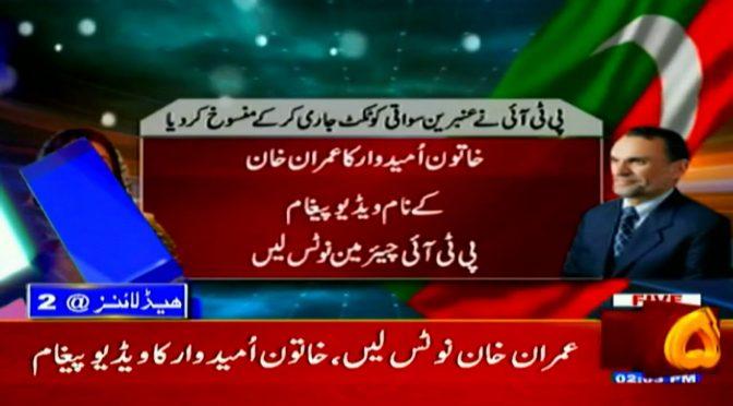Channel Five Pakistan Headlines 2 PM 30 June 2018