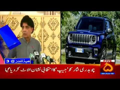 Channel Five Pakistan Headlines 3 PM 30 June 2018