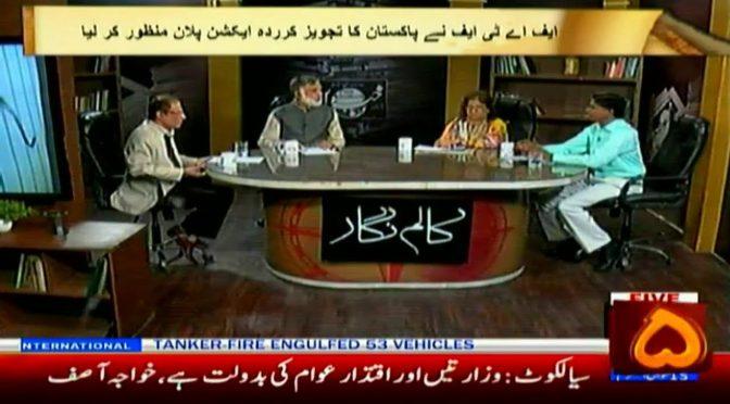 Channel five Pakistan Program column  Nigar 29 June 2018
