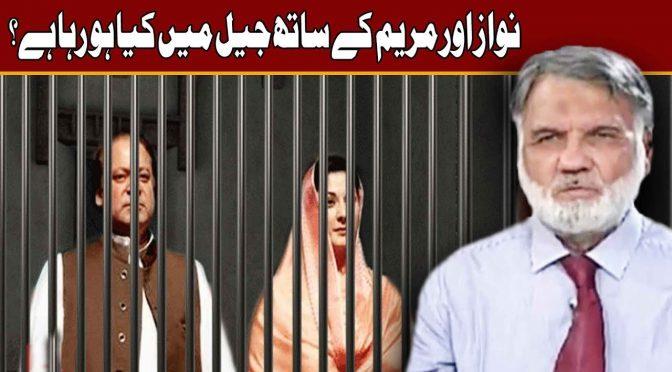 Nawaz Aur Maryam Kay Sath Jail Mein Kiya Ho Raha Hai ? | Column Nigar | 16 July 2018 | Channel Five