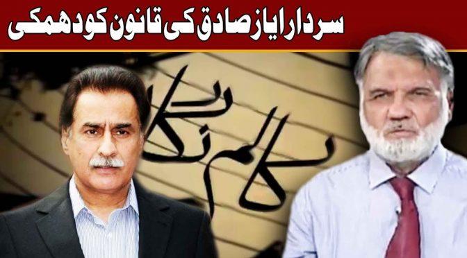 Sardar Ayaz Sadiq Ki Qanon Ko Dhamki | Column Nigar | 19 July 2018 | Channel Five