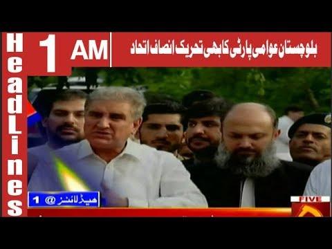 BAP Ka Bhi PTI Sey Itthad l Headlines 1 AM | 1 August  2018 | Channel Five