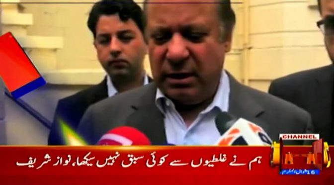 Channel Five Pakistan Headlines 04 AM 01 July 2018