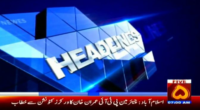 Channel Five Pakistan Headlines 07 AM 01 July 2018