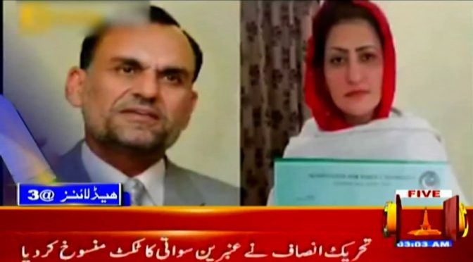 Channel Five Pakistan Headlines 03 AM 01 July 2018