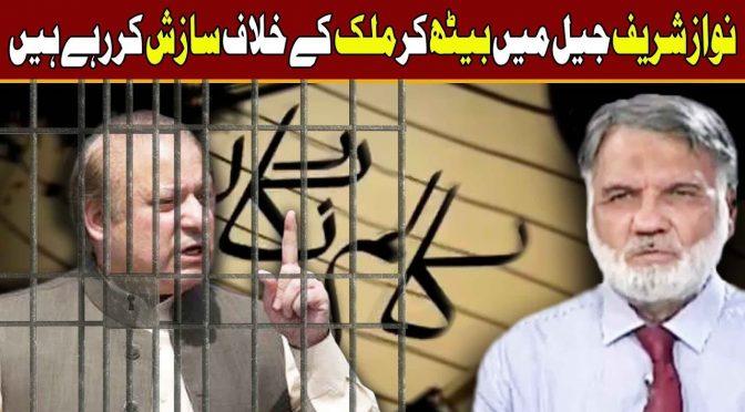 Nawaz Sharif Jail Mein Mulk K Khilaf Sazish Kar Rahay Hain | Column Nigar | 18 July 2018 | Channel 5