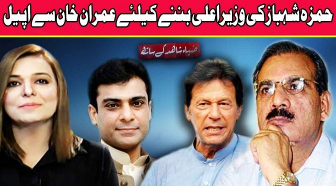 Hamza Ki Wazir e Ala Kay Liye Imran Khan Se Apeal | Zia Shahid Kay Sath | 27 July 2018 | Channel 5