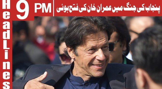 Headlines 9 PM | 31 July 2018 | Channel Five