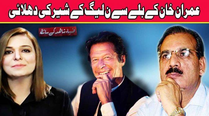 Imran Khan Kay Balay Se PMLN K Sher Ki Dhulai | Zia Shahid Kay Sath | 26 July 2018 | Channel Five