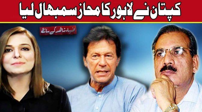 Kaptan Nay Lahore Ka Mahaz Sambhal Liya | Zia Shahid Kay Sath | 23 July 2018 | Channel Five