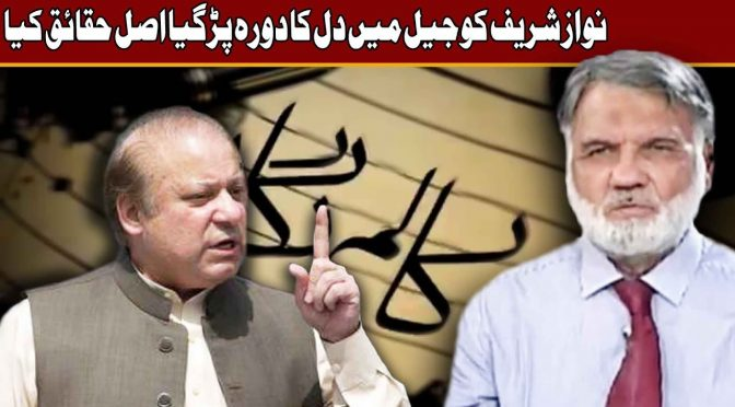 Mujrim Nawaz Sharif Ka Jhoot Samnay Agya | Column Nigar | 30 July 2018 | Channel Five