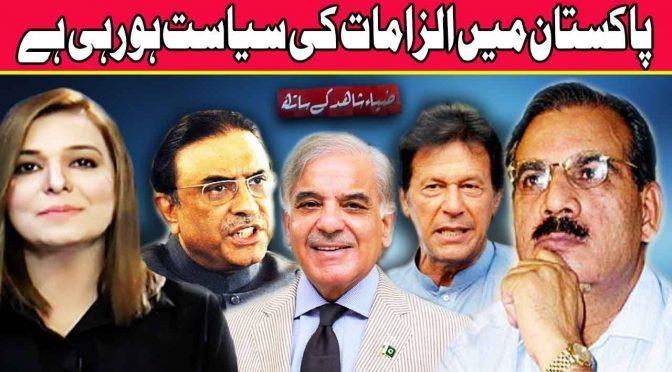 Pakistan Mein Ilzamat Ki Siyasat Ho Rahi Hai | Zia Shahid Kay Sath | 18 July 2018 | Channel Five