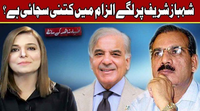 Shehbaz Per Lagay Ilzam Mein Kitni Sachai Hai ? | Zia Shahid Kay Sath | 16 July 2018 | Channel Five