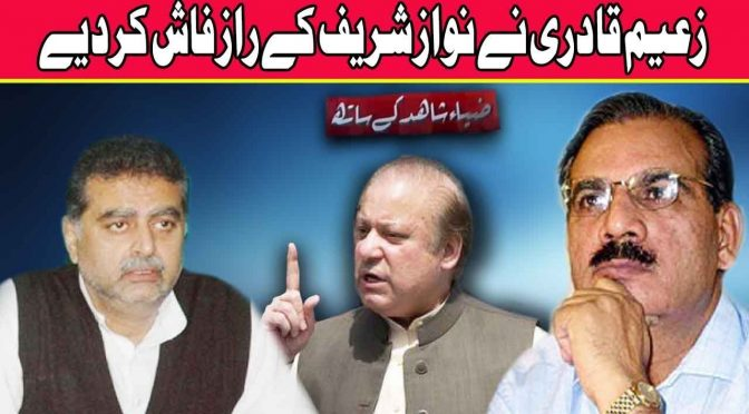 Zaeem Qadri Nay Nawaz Sharif K Raaz Fash Kar Diye | Zia Shahid Kay Sath | 17 July 2018 |Channel Five