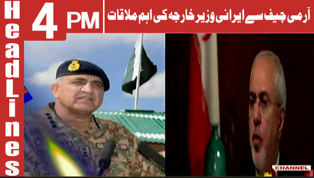 Headlines 4  PM | 31 August 2018 | Channel Five