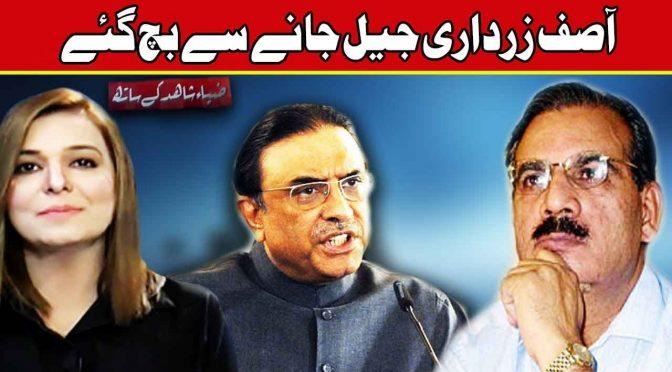 Asif Ali Zardari Jail Jane Se Bach Gaye | Zia Shahid Kay Sath | 31 August 2018 | Channel Five