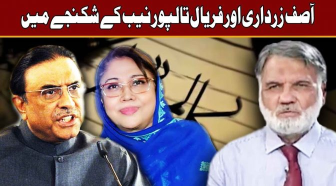 Asif Zardari Aur Faryal Talpur NAB Kay Shikanje Mein | Column Nigar | 14 August 2018 | Channel Five