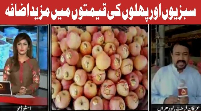 Hot Lunch | Vegetable and fruit prices further increase | 17 August 2018 | Channel Five