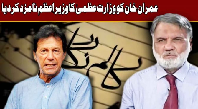 Imran Khan officially named as PTI nominee for PM | Column Nigar | 6 August 2018 | Channel Five