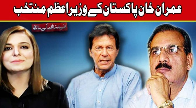 Imran Khan Pakistan Kay Wazir e Azam Muntakhib | Zia Shahid Kay Sath | 17 August 2018 | Channel Five