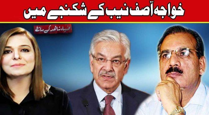 Khawaja Asif NAB Kay Shikanje Mein | Zia Shahid Kay Sath | 16 August 2018 | Channel Five
