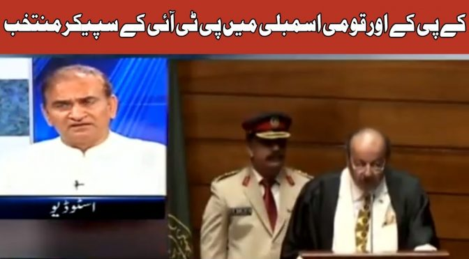KPK Aur Qumi Assembly Main PTI Ka Palra Bhari | News @ 7 | 15 August 2018 | Channel Five