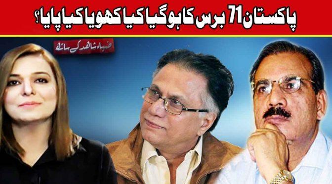Pakistan 71 Baras Ka Ho Gya Kiya Khoya Kiya Paya ? | Zia Shahid Kay Sath | 14 August 2018 |Channel 5
